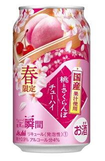 果実の瞬間桃とさくらんぼチューハイ2020