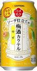【2017年12月5日限定発売】サッポロウメカク ソーダ仕立ての梅酒カクテルゆず 350mlx1ケース(24本)