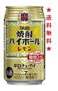 【送料無料】タカラ 焼酎ハイボール レモン350mlx24本(1ケース)