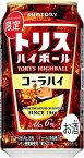 【2018年4月10日限定発売】サントリートリスハイボール〈コーラハイ〉350mlx1ケース(24本)