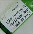 【限定販売5000本】【秋鹿酒造】秋鹿純米吟醸酒春出し1800ml