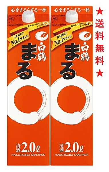 白鶴まるパック2000mlx2本