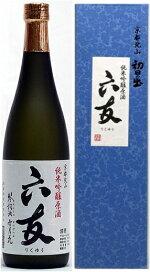 初日の出純米吟醸原酒六友(リクユウ)720ml【季節限定】