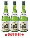 【送料無料】賀茂鶴 純米酒 720mlx3本【広島県】