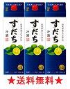 【送料無料】菊正宗 すだち冷酒 10度 1800mlパックx3本