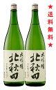 【送料無料】【北鹿】北秋田(きたあきた)大吟醸 1800mlx2本