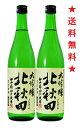 【送料無料】【北鹿】北秋田(きたあきた)大吟醸 720mlx2本