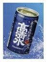 【送料無料】高清水 無濾過 純米酒 アルミ缶 180mlx1ケース(30本)