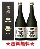 【送料無料】原酒 三岳 芋焼酎 39度 720mlx2本
