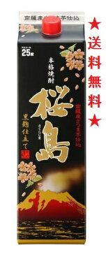 【送料無料】【本坊酒造】黒桜島 芋焼酎 25度 1800mlパックx1本