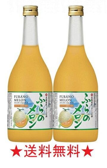 2020年2月25日新発売   寶和りきゅーる北海道産メロンのお酒〈ふらのメロン〉12度720mlx2本