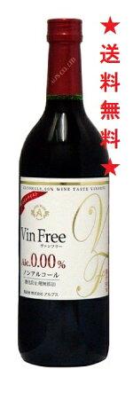 【送料無料】アルプスヴァンフリー赤720mlx6本【ワインテイスト飲料】【ノンアルコールワインVinFree】