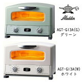Aladdin(アラジン) グラファイトグリル&トースター 4枚焼き AGT-G13A(G)(W)
