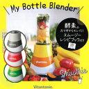 【今なら送料無料!】Vitantonio(ビタントニオ) マイボトルブレンダー VBL-30