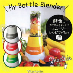【今なら送料無料!】Vitantonio(ビタントニオ) マイボトルブレンダー VBL-30【2月6日入荷分】