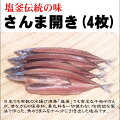 さんま開き(4枚)