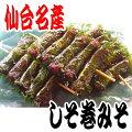 しそ巻きみそ(惣菜製品)