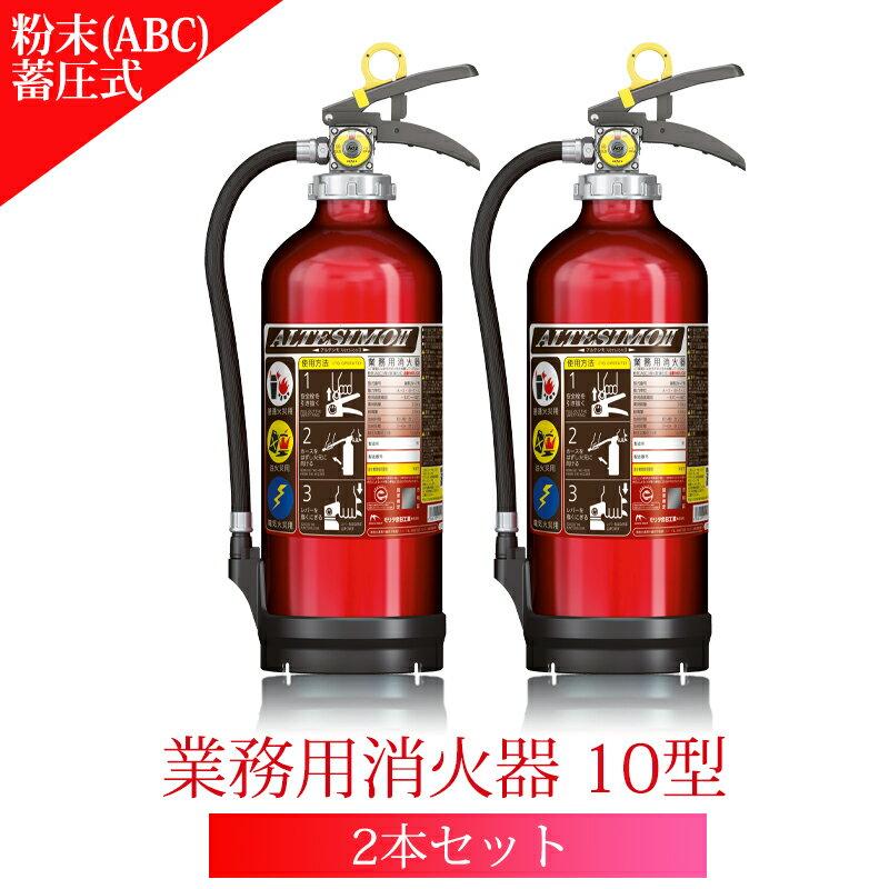 防災関連グッズ, 消火器 2 UVM10AL 2020 10 ABC ABC 10