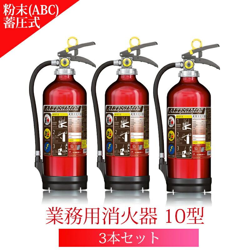 防災関連グッズ, 消火器 3 UVM10AL 2020 10 ABC ABC 10