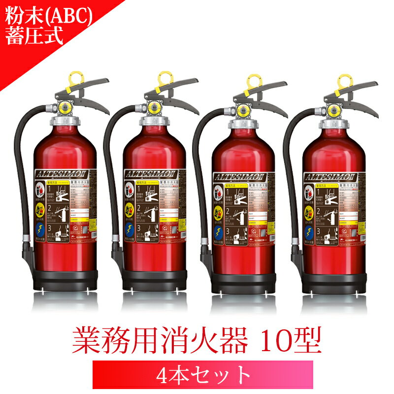 防災関連グッズ, 消火器 4 UVM10AL 2020 10 ABC ABC 10
