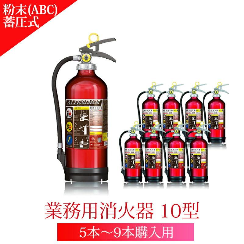 防災関連グッズ, 消火器 59UVM10AL 2020 10 ABC ABC 10