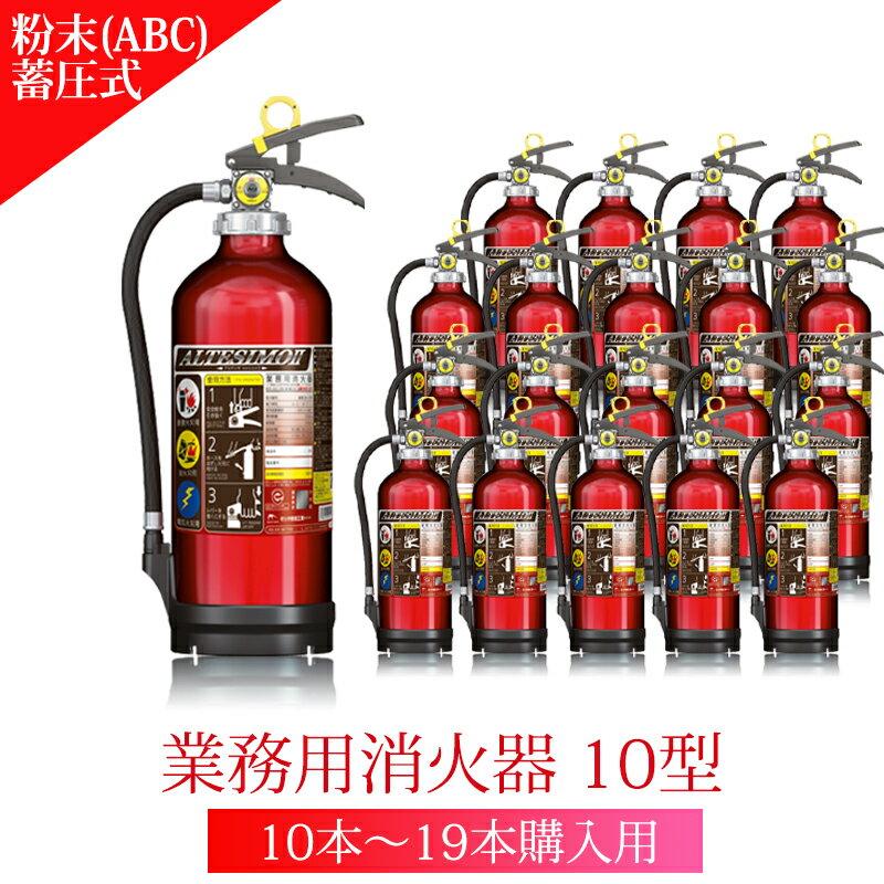 防災関連グッズ, 消火器 1019UVM10AL 2020 10 ABC ABC 10