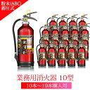 【10本〜19本注文用】UVM10AL 2020年製 消火器...