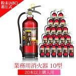 【20本以上】2020年製リサイクルシール付モリタ宮田工業株式会社粉末(ABC)アルミ消火器10型蓄圧式UVM10AL