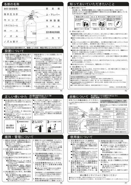 【個人宅発送可 1本~2本注文用】UVM10AL2019年製 リサイクルシール付モリタ宮田工業株式会社粉末 (ABC)アルミ消火器10型 蓄圧式消火器 10型 ABC型 10型