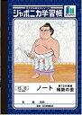 【新品】ショウワノート ジャポニカ学習帳 A6サイズノート 15行横罫 稀勢の里
