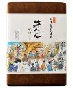 伊達の牛たん本舗 牛たん 味噌仕込み(RM-2b)