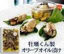 牡蠣くん製オイル漬け業務用500g【産直】