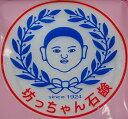 【送料無料】坊ちゃん石鹸(お買い得5個セット)【がんばろう!宮城】