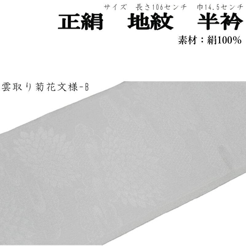正絹 白色 半襟 半衿 雲取り菊花文様-B-13(絹100%/紋織/地模様入り)【メール便(ゆうパケット)OK】
