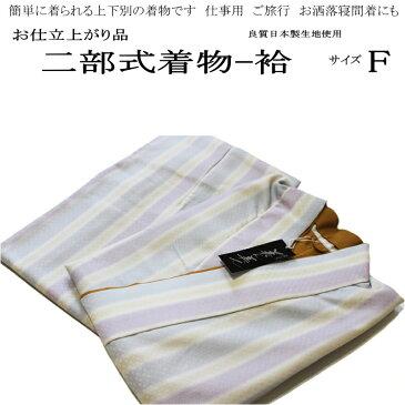 二部式着物-No.029-Fサイズ(国産生地使用/袷時期の着物/夏以外可能/洗える/帯不要/リボンで結ぶタイプ/送料無料)