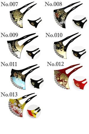 日本製高級簪かんざしパール付き(13タイプ髪飾り振袖婚礼結婚式袴黒パールフォーマル着物普段着物)