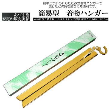 コンパクト・特価 着物ハンガー(折りたたみ式・長さ73センチ程度 あづま姿 604 )