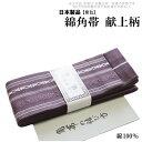 おとこもの綿献上 角帯-紫色(綿100%/献上/綿角帯/説明書付き/日本製品)