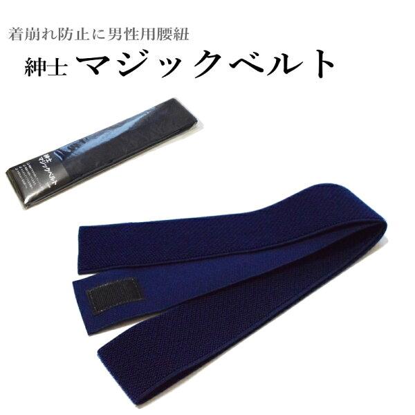 男性用/マジックベルト(小杉/紺色/長さ:100センチ巾:5センチ/伸縮性/素材:ナイロン53%ポリエステル41%ポリウレタン6