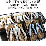 竹皮草履(柔らかクッション・フリーサイズ/夏草履/竹皮/EVA/浴衣 夏着物)
