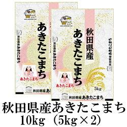 秋田あきたこまち10kg