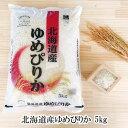 新米 お米 5kg 北海道産ゆめぴりか 令和元年産