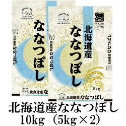 北海道ななつぼし10kg