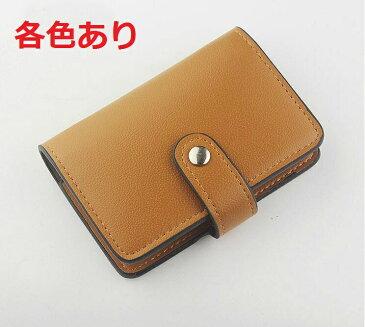 カードケース pu 革 レザー 薄型 磁気防止 大容量 全4色 【20枚収納】