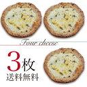 【送料無料】4種チーズのピザ 3枚セット【チーズベース】