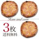 【送料無料】ハムとコーンのピザ 3枚セット【チーズベース】 1