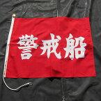 警戒船旗 700×900 赤地白文字 伴天 金具付
