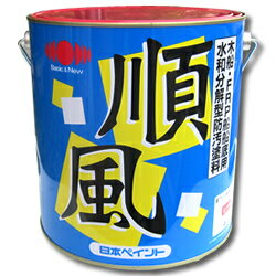 【船底塗料】順風 4kg 水和分解型普及品 【日本ペイント・ニッペ】