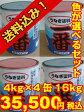 うなぎ塗料一番 各色 4kg 4缶セット 日本ペイント 『送料無料』 船底塗料 うなぎ一番 レッド ブルー ブラック レトロレッド 赤 青 黒 うなぎ1番