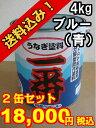 うなぎ塗料一番 青 4kg 2缶セット 日本ペイント 『送料無料』 船底塗料 うなぎ一番 ブルー うなぎ1番 - SENGUYA1009